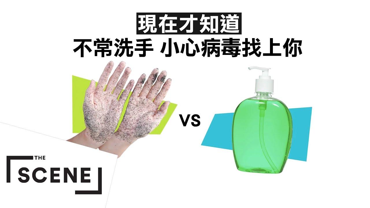 懶惰蟲v.s.潔癖精!不洗手小心病毒找上你 | 現在才知道 - YouTube