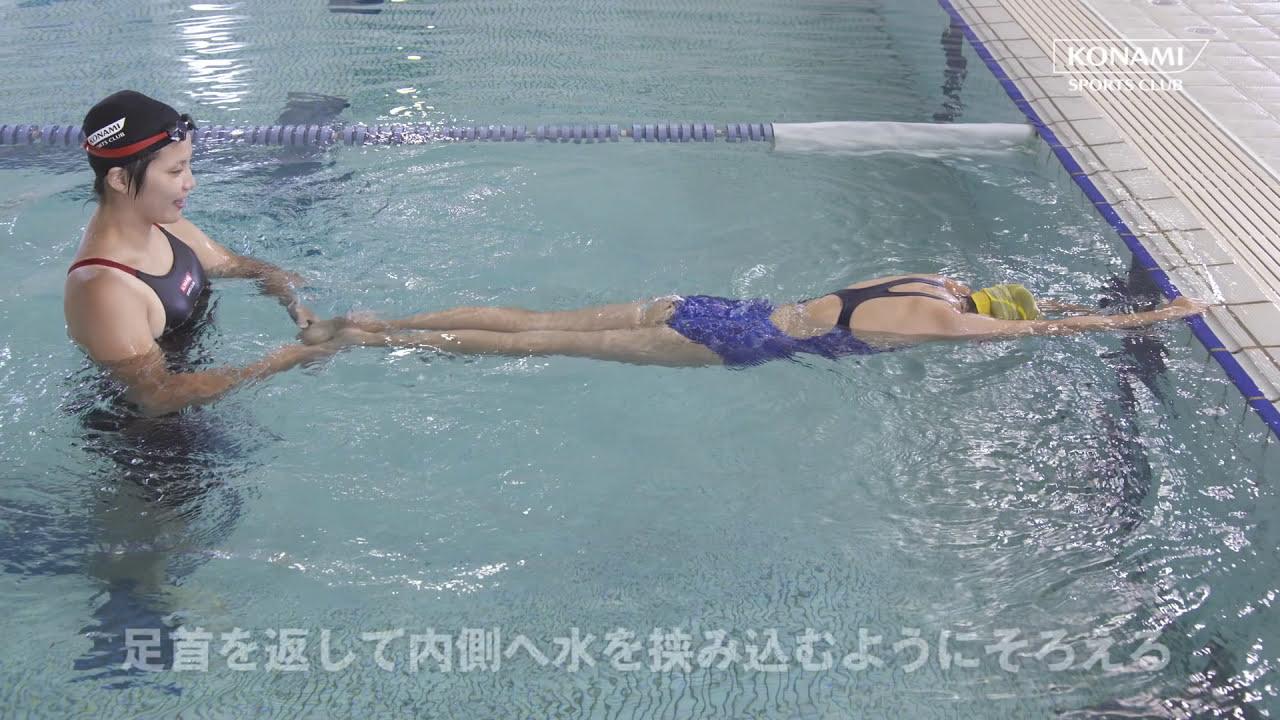 平泳ぎの教え方~正しい足の蹴り方~【コナミメソッドまとめ】