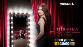 """Смотрите в 69 серии сериала """"Певица и судьба"""" на телеканале """"Украина"""""""