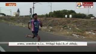 Trippur MGR 100th Year Celebration Marathon