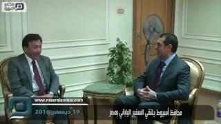 مصر العربية | محافظ أسيوط يلتقي السفير الياباني بمصر