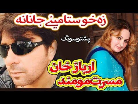 Pashto New Song- - Ze Kho Sta Meene janana By Arbaz Khan and Musarrat Moomand