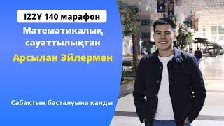 МАТЕМАТИКАЛЫҚ САУАТТЫЛЫҚТАН Арсылан Эйлермен  ТЕГІН сабақ!