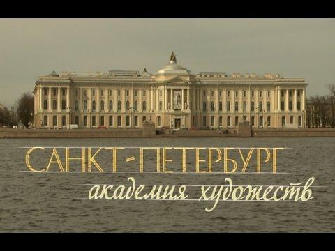 Санкт-Петербург. Академия художеств