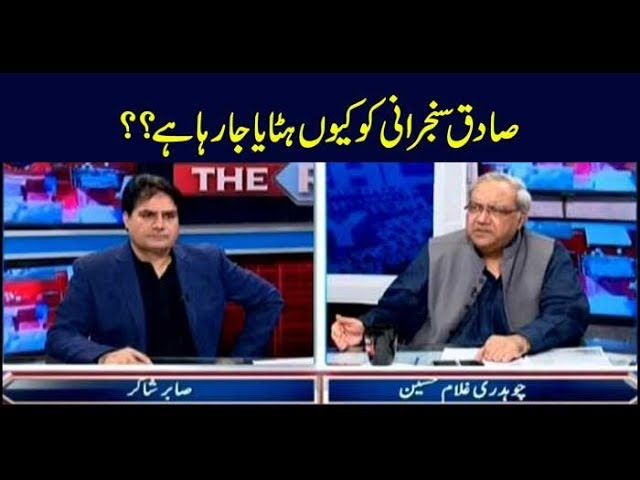 The Reporters | Sabir Shakir | ARYNews | 9 July 2019
