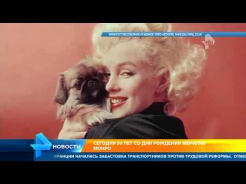 В мире отмечают 90 летие Мэрилин Монро