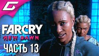 FAR CRY New Dawn ➤ Прохождение #13 ➤ ЖЕСТОКИЙ УРОК