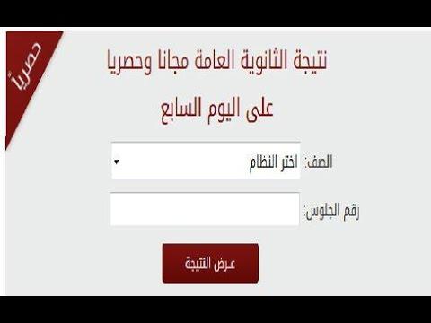 والله العظيم نتيجة الثانويه العامه 2016