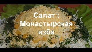 """Салат закусочный Новогодний """"Монастырская изба"""" из крабовых палочек.Просто,Быстро и Вкусно!!!"""