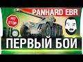 ПЕРВЫЙ колёсный бой! -  Panhard EBR 75 (FL-10)