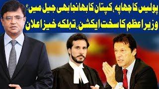 Dunya Kamran Khan Kay Sath | 13 December 2019 | Dunya News