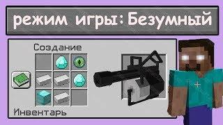 МОД НА ОРУЖИЕ и МОНСТРОВ в НОВЫЙ РЕЖИМ ИГРЫ - Обзор мода Minecraft  Герон C. 337