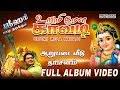 உறுமி மேள காவடி | முருகன் காவடி பாடல்கள் | Srihari | Full Album video | Murugan Songs