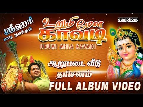 உறுமி-மேள-காவடி-|-முருகன்-காவடி-பாடல்கள்-|-srihari-|-full-album-video-|-murugan-songs