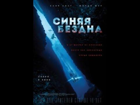 Синяя бездна фильм смотреть онлайн в бесплатно
