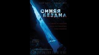 Синяя бездна 2017  Смотреть фильм Синяя бездна  Лучшие новинки кино