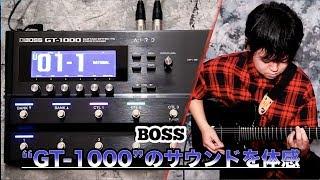 """BOSS""""GT-1000""""のサウンドを体感"""