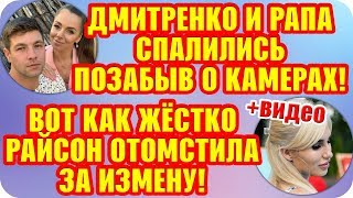 Дом 2 Свежие Новости ♡ 8 августа 2019. Эфир (14.08.2019).