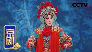京剧《梁红玉》 2/2 来自《中国京剧像音像集萃》 20200321   CCTV戏曲