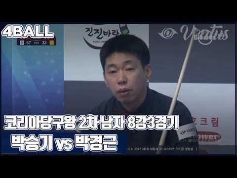 [당구-Billiard] Seung-Ki Park v Gyeong-Geun Park_The King of Korea Billiard_2R_4 Ball_QF #3_Full_2