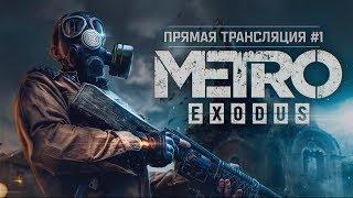 Metro: Exodus - Начало путешествия! 🔶 Stream #1