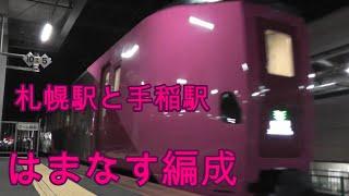 261系はまなす編成「おおぞら」札幌駅と手稲駅で撮影