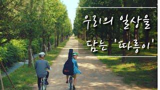 [기분 좋아지는 영상] 우리의 일상을 담는 '따릉이' (short ver2)썸네일