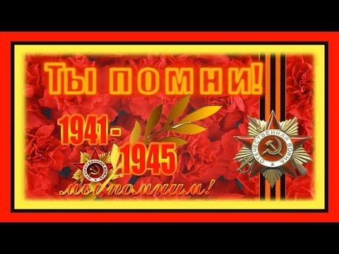 Пришли мы к юбилею 75 лет Великой Победы