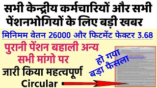 7th pay commission minimum wage 26000 and  old pension scheme latest news today
