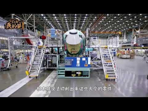 振奋人心!中国自主研发的超大型拉伸机,打破国外长期垄断