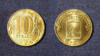10 рублей обычная и Орел Россия 2010 2011