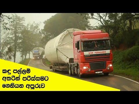 heavy cargo transporting , cylos transporting wsr Fernando in sri lanka