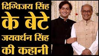 MP Election : Digvijay Singh के बेटे Jaivardhan Singh हिंदुत्व और MP CM फेस पर क्या बोले?