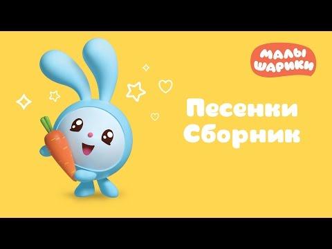 Малышарики - Песенки - Сборник   Все серии подряд - Умные песенки - Видео онлайн