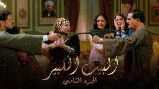 Promo Albet AlKbeer Series  Season |2| برومو مسلسل البيت الكبير الجزء