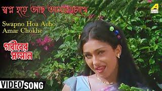 Swapno Hoa Acho Amar Chokhe   Gariber Samman   Bengali Movie Song   Sabina Yasmin