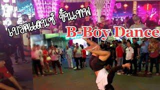 โชว์เบรคแดนซ์ขั้นเทพ วัยรุ่นๆๆๆ B-Boy Dance Show In Walking street