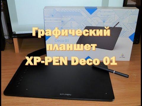Графический планшет XP-PEN Deco 01 с AliExpress. Шикарное качество по доступной цене