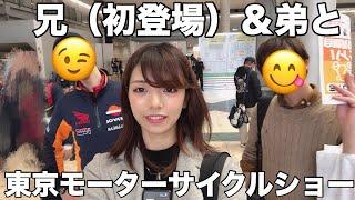 初参戦!3人兄弟で東京モーターサイクルショー2019行ったら楽しすぎた。 thumbnail