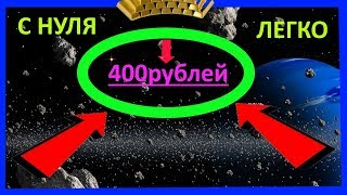 Сайт который платит 400 рублей БЕЗ ВЛОЖЕНИЙ! Заработок денег с полного НУЛЯ!