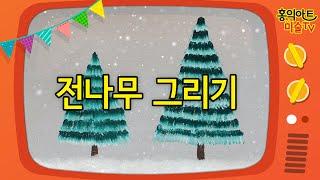 붓으로 찍어서 전나무 그리기 [방문미술 홍익아트/유아미…