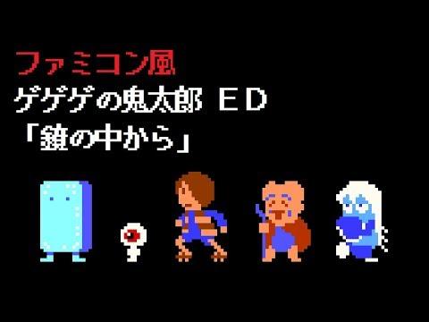 ゲゲゲの鬼太郎 6期 ED(Gegege No Kitaro)『鏡の中から』8bitアレンジファミコン風