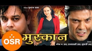 "Nepali Movie 2016 - ""Muskaan"" 