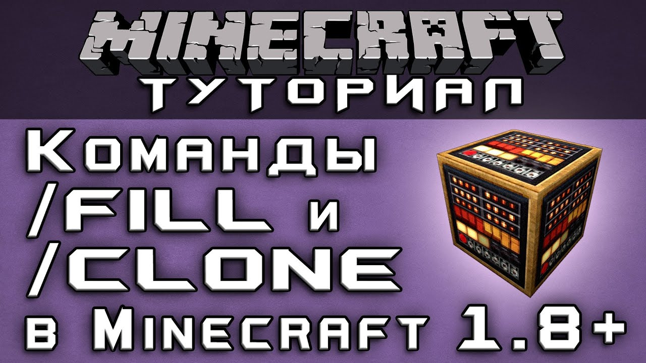 how to make a clone minecraft 1.8