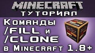 Команды /fill и /clone в Minecraft 1.8+ [Уроки по Minecraft]
