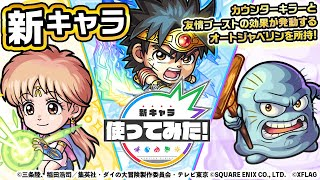 【ダイの大冒険×モンスト】ダイ、レオナ、ブラス登場!ダイはカウンターキラーと友情ブースト