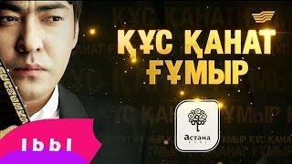 Мейрамбек Бесбаев концерт 'Құс қанат ғұмыр' ТОЛЫҚ НҰСҚАСЫ 2014 (official IbbI)