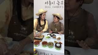 서울시 농부의시장 - 하동매실촌 이레식품 장류(된장,고…