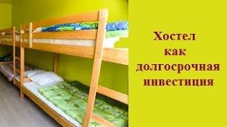 Хостел как долгосрочная инвестиция(Открытие хостела в Киеве на две жилых комнаты с общей кухней и санузлом обойдется примерно в 340 тыс. грн...., 2015-04-27T16:33:15.000Z)