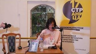 «17 страница» с Натальей О'Шей (Хелависой) и Андреем Рубановым